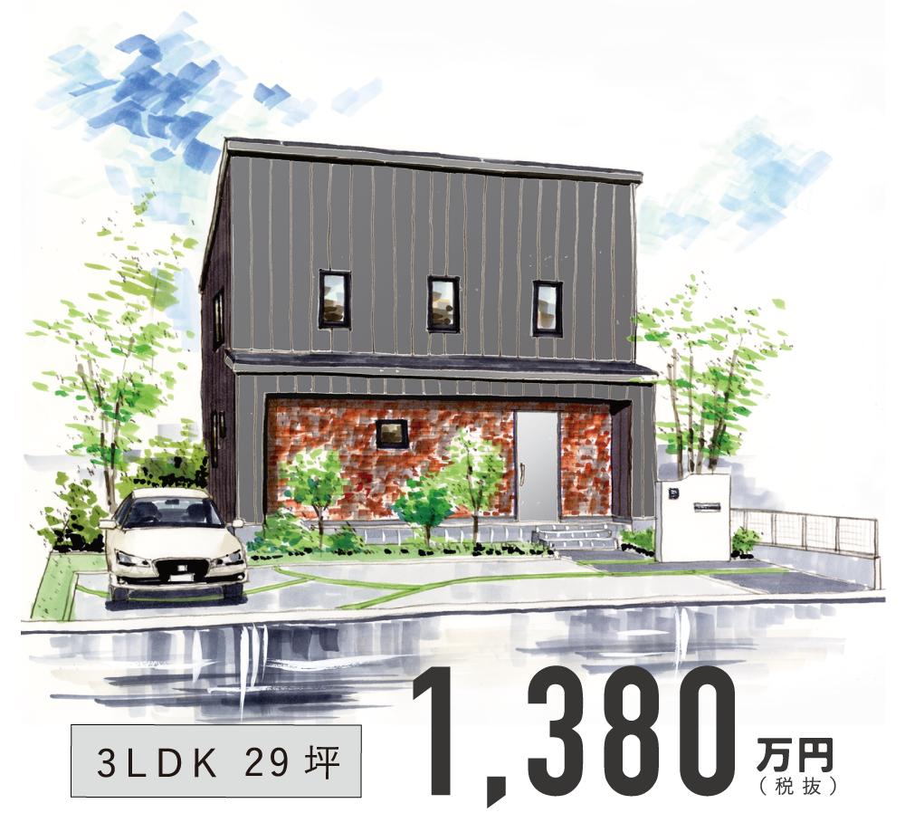 3LDK 1,380万円