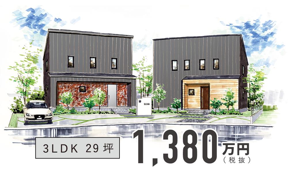 3LDK29坪 1,380万円