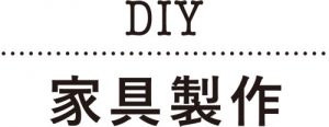 DIY 家具制作